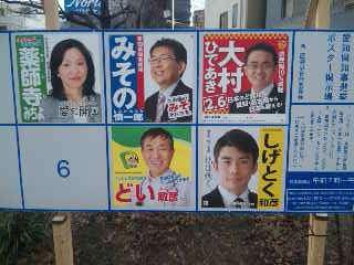 愛知県知事選挙