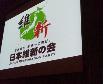 日本維新の会設立