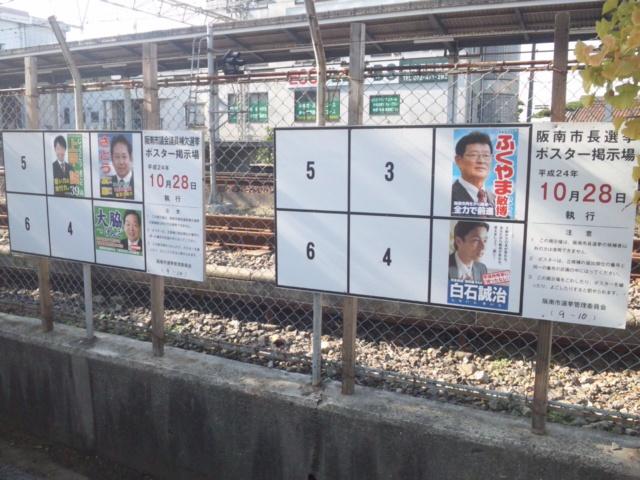 阪南市長選挙告示