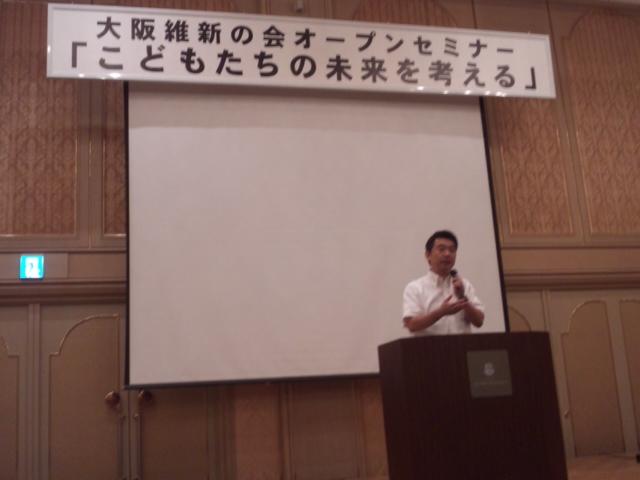 大阪維新の会オープンセミナー