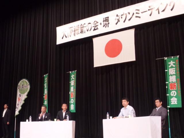 堺・タウンミーティング開始