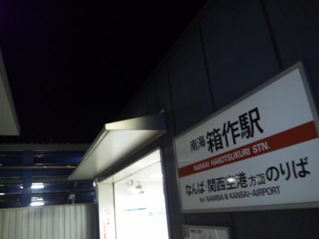朝立箱作駅救急車
