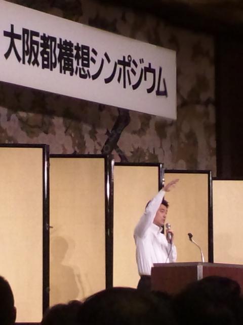 自ら考え、行動しよう!大阪都構想シンポジウム