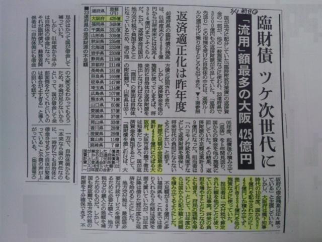 大阪府市合同政調会