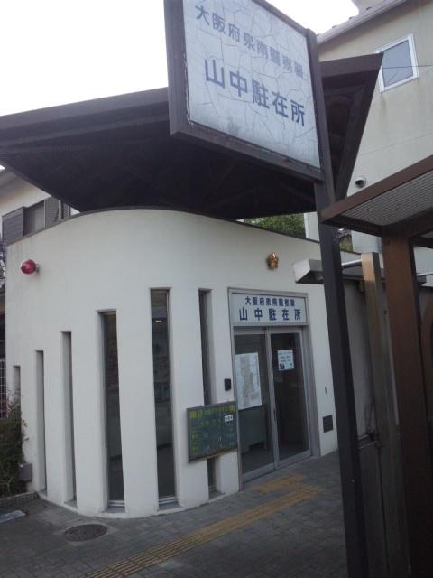 JR阪和線「山中渓駅」朝立