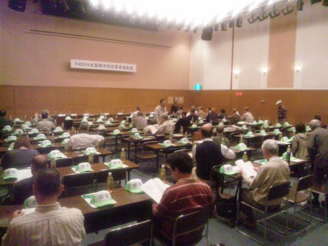 阪南市防犯委員会総会