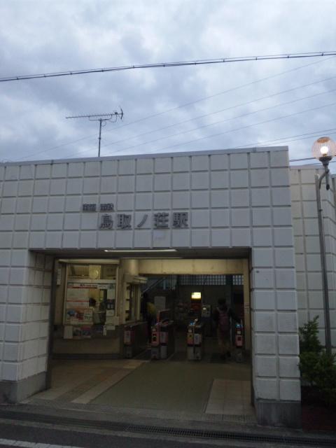 南海・鳥取ノ荘駅