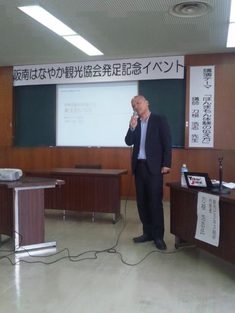 阪南はなやか観光協会発足記念イベント