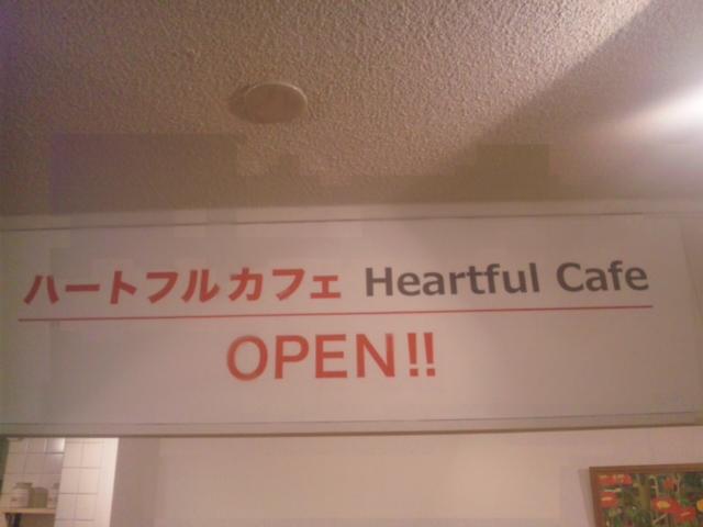 保護者のみなさんと、障がい者就労日本一に向けて勉強会