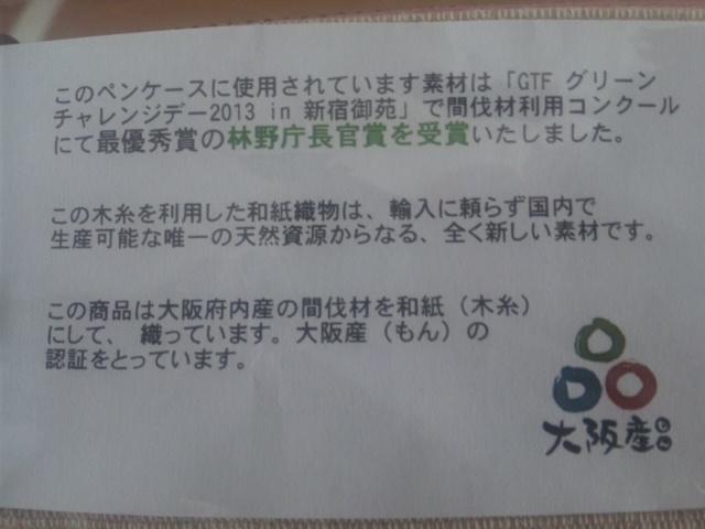 木糸林野庁長官賞