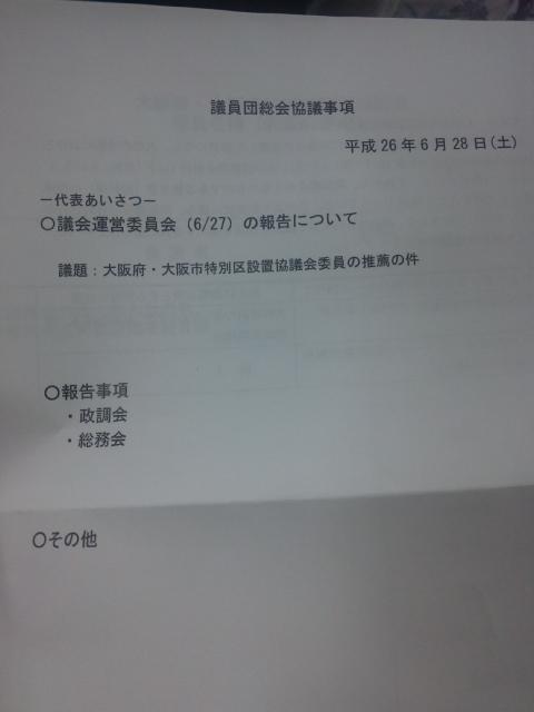 大阪府議団団総
