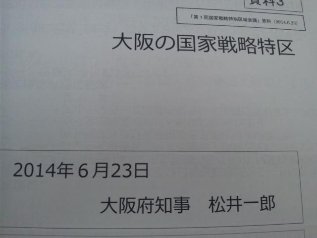 大阪の国家戦略特区が目指すもの