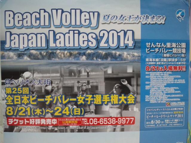 ビーチバレー全日本女子