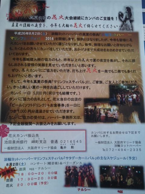 淡輪の花火  8<br />  月2日(土)