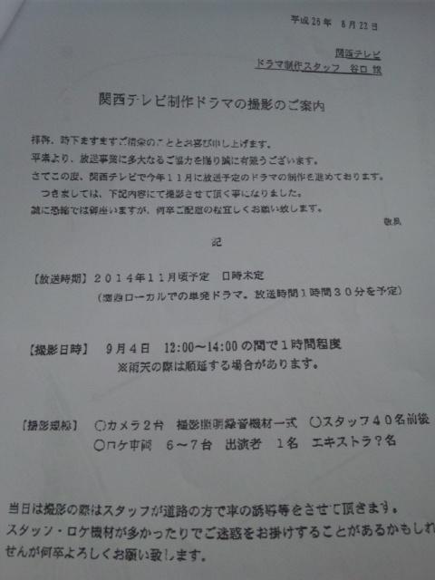 関テレドラマ撮影