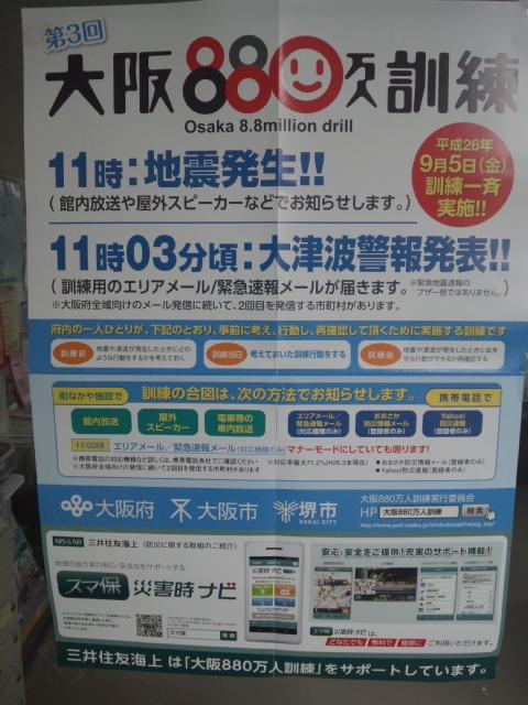 大阪880万人訓練