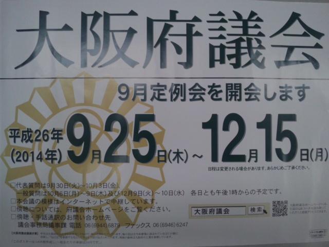 9月大阪府議会定例会 招集告示