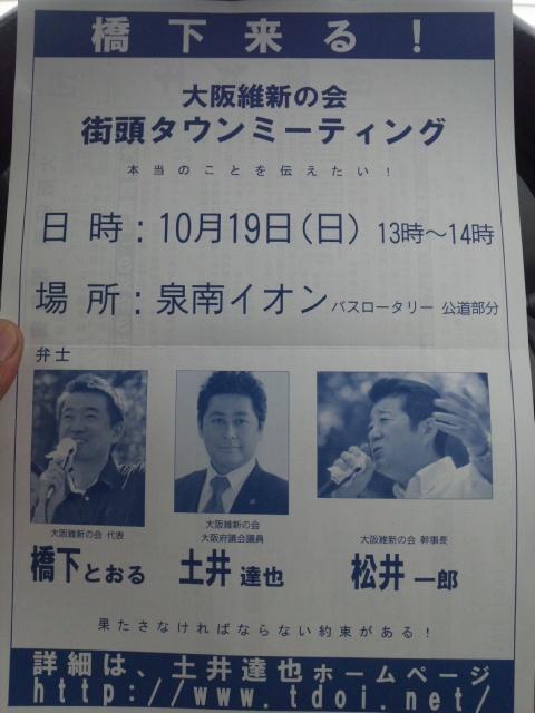 10月19日街頭タウンミーティングin<br />  泉南
