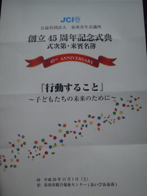 泉南JC創立45周年記念式典