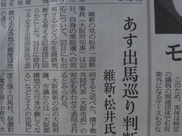 明日の街頭タウンミーティングで、松井・橋下の判断表明