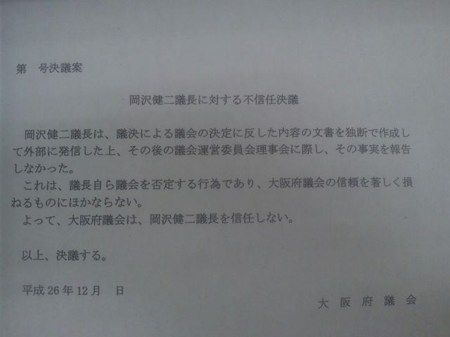 大阪府議会定例会中