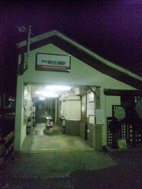 正月2日は、岡田浦駅