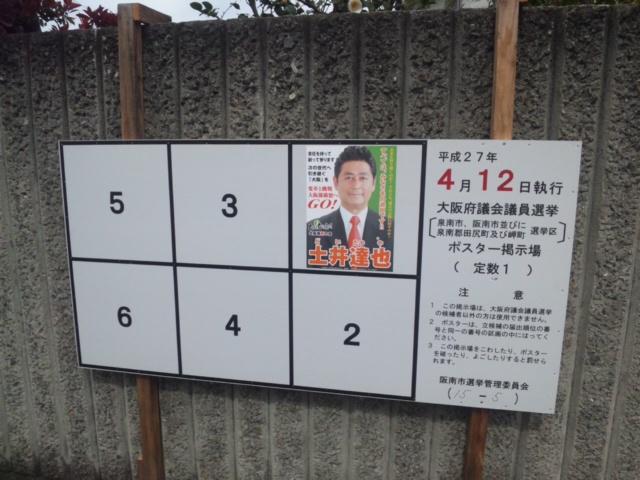 大阪春の陣・戦闘開始!