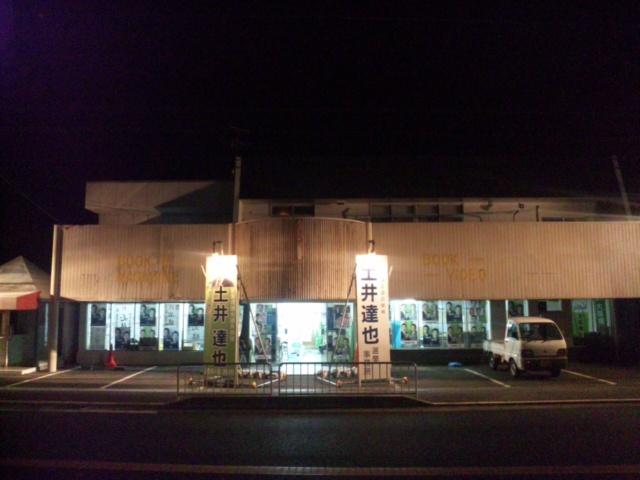 土井達也・選挙事務所
