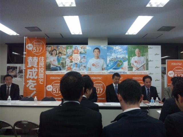 改選後初めての大阪維新の会全体会議