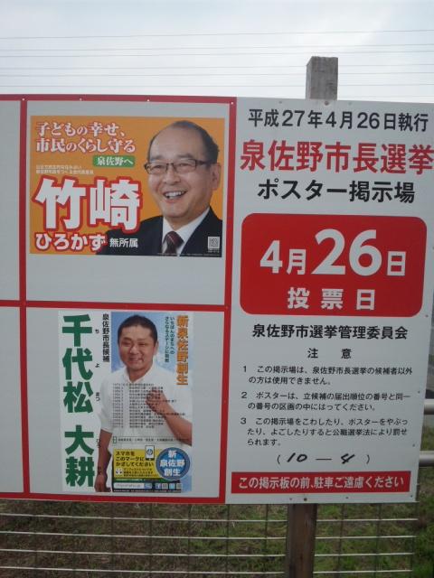 統一地方選挙・後半