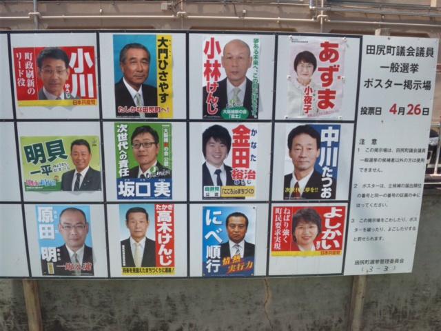 地方統一選挙後半