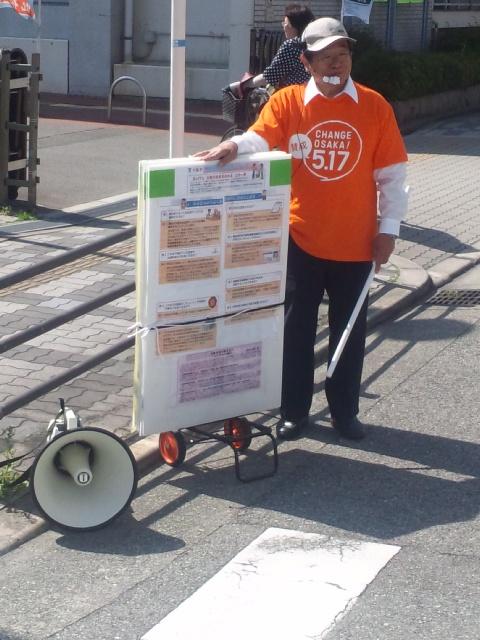 大阪都構想住民投票 「賛成」とお書き下さい!