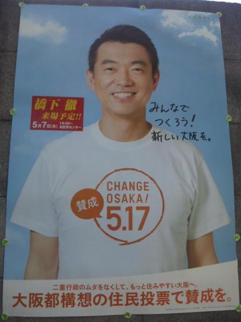 5.17大阪都構想住民投票