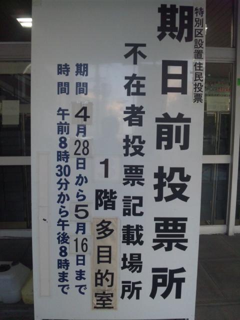 明日から、大阪都構想住民投票の期日前投票が始まります!