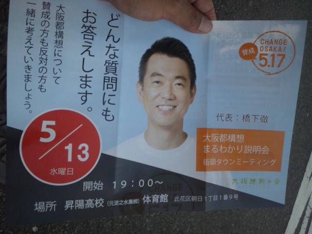 大阪都構想・まるわかり説明会i<br />  n昇陽中学校・高等学校