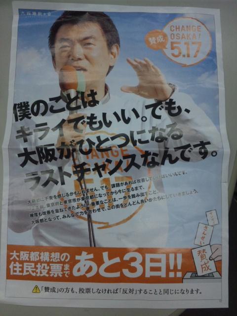 大阪都構想・賛成