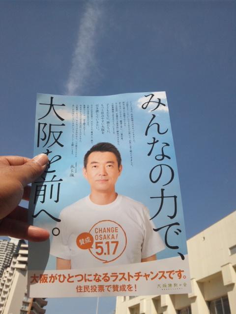 大阪都構想・賛成 住民投票日