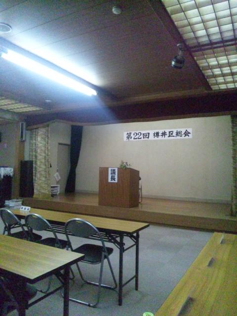 樽井区通常総会