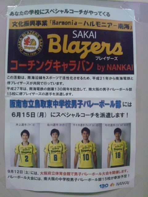鳥取東中学校バレーボール部