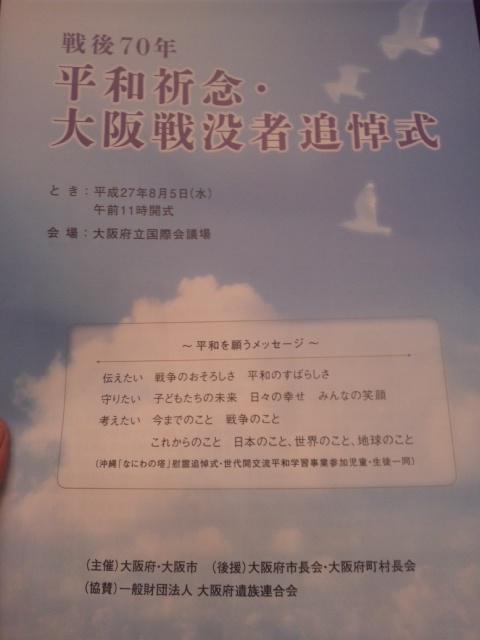 大阪府戦没者追悼式