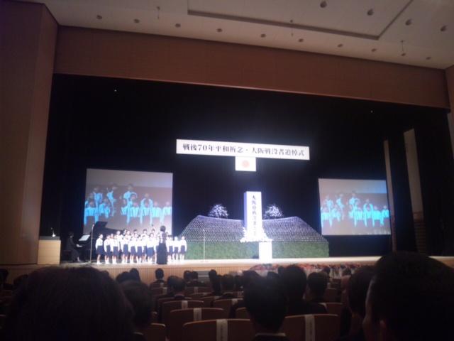 今までと違う戦後70年平和祈念・大阪戦没者追悼式