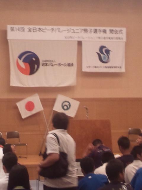 第14回全日本ビーチバレージュニア男子選手権大会開会式