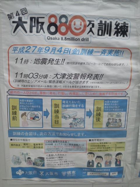 明日は、大阪880万人訓練の日です!