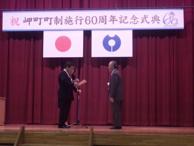 岬町・町制施行60周年記念式典