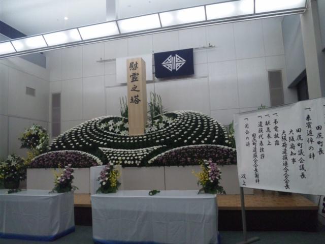 田尻町戦没者追悼式