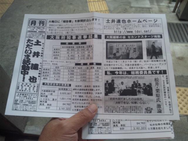 田尻町・吉見ノ里駅(南海本線)