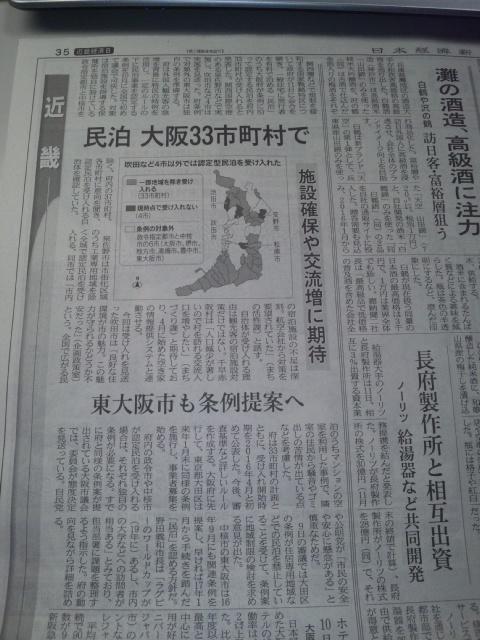 大阪府議会9月定例会の前半で可決した民泊条例、府内33<br />  市町村が受け入れ。