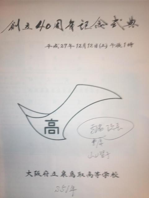 大阪府立泉鳥取高等学校・創立40周年記念式典