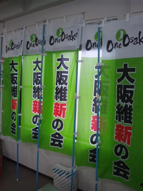 熊取町長選挙準備中