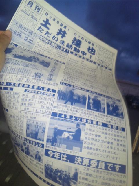 岬町・多奈川駅(南海多奈川線)